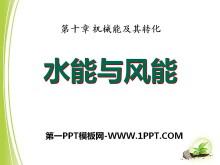 《水能和风能》机械能及其转化PPT课件2