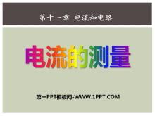 《电流的测量》电流和电路PPT课件6