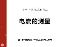 《电流的测量》电流和电路PPT课件8