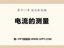 《电流的测量》电流和电路PPT课件9