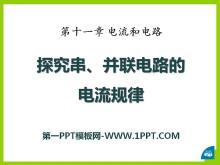 《探究串、并联电路中电流的规律》电流和电路PPT课件