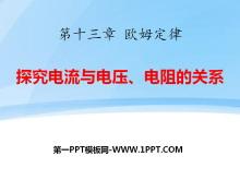 《探究电流与电压、电阻的关系》欧姆定律PPT课件2