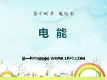 《电能》电功率PPT课件