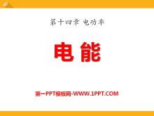 《电能》电功率PPT课件2