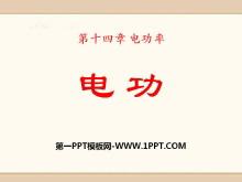 《电功》电功率PPT课件