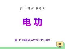 《�功》�功率PPT�n件2