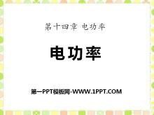 《电功率》PPT课件7