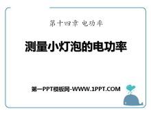 《�y量小�襞莸碾�功率》�功率PPT�n件8