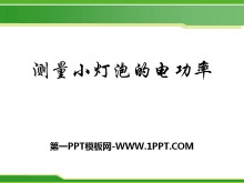 《�y量小�襞莸碾�功率》�功率PPT�n件9