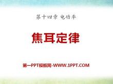 《焦耳定律》�功率PPT�n件5
