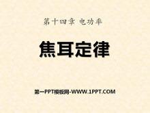《焦耳定律》�功率PPT�n件6