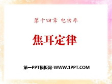《焦耳定律》�功率PPT�n件7