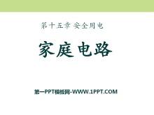 《家庭电路》安全用电PPT课件