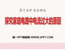 《探究家庭电路中电流过大的原因》安全用电PPT课件2
