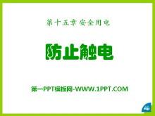 《防止触电》安全用电PPT课件