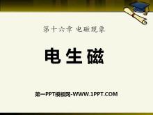 《电生磁》电磁现象PPT课件