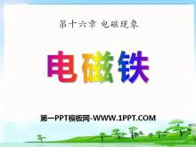 《电磁铁》电磁现象PPT课件