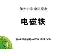 《电磁铁》电磁现象PPT课件2