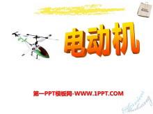 《电动机》电磁现象PPT课件