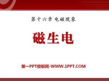 《磁生电》电磁现象PPT课件