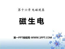 《磁生电》电磁现象PPT课件2