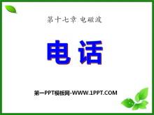 《电话》电磁波PPT课件