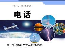 《电话》电磁波PPT课件2