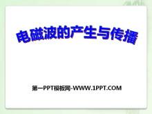 《电磁波的产生与传播》电磁波PPT课件2