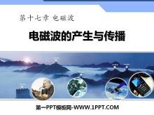 《电磁波的产生与传播》电磁波PPT课件3