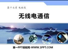《无线电通信》电磁波PPT课件