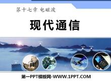 《现代通信》电磁波PPT课件2