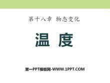 《温度》物态变化PPT课件9