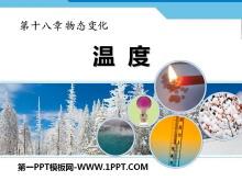 《温度》物态变化PPT课件10
