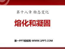 《熔化和凝固》物态变化PPT课件10
