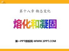 《熔化和凝固》物态变化PPT课件11