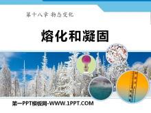 《熔化和凝固》物态变化PPT课件12