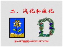 《汽化和液化》物态变化PPT课件9
