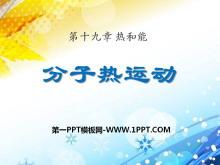 《分子热运动》热和能PPT课件