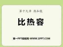《比热容》热和能PPT课件2