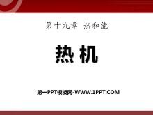 《热机》热和能PPT课件3
