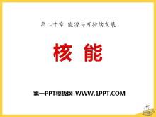 《核能》能源与可持续发展PPT课件5
