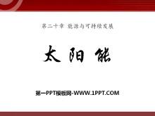 《太�能》能源�c可持�m�l展PPT�n件6
