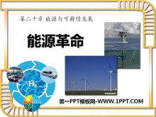 《能源革命》能源�c可持�m�l展PPT�n件