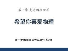 《希望你喜爱物理》走进物理世界PPT课件2