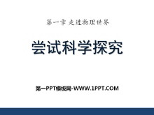 《尝试科学探究》走进物理世界PPT课件2