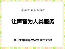 《让声音为人类服务》声音与环境PPT课件2
