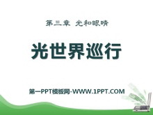 《光世界巡行》光和眼睛PPT课件