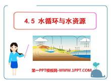 《水循环与水资源》物质形态及其变化PPT课件2