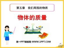 《物体的质量》我们周围的物质PPT课件2