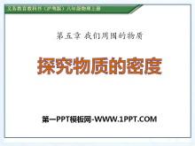 《探究物质的密度》我们周围的物质PPT课件2